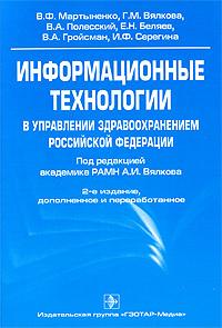 Информационные технологии в управлении здравоохранением Российской Федерации  #1