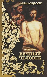 Вечный человек | Честертон Гилберт Кит, Трауберг Наталья Леонидовна  #1