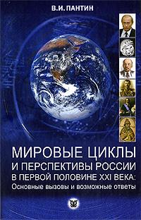Мировые циклы и перспективы России в первой половине XXI века. Основные вызовы и возможные ответы  #1