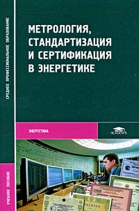 Метрология, стандартизация и сертификация в энергетике  #1