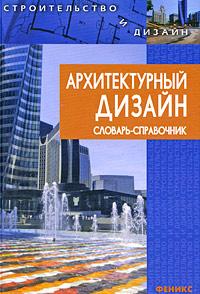 Архитектурный дизайн. Словарь-справочник #1