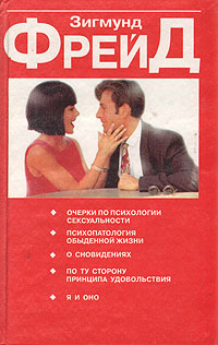 Фильм психология сексуальности