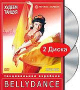 Танцевальная аэробика: Belly Dance (2 DVD) #1