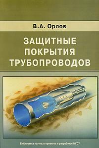 Защитные покрытия трубопроводов #1