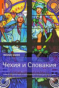 Чехия и Словакия. Самый подробный и популярный путеводитель в мире   Хамфрис Роб  #1