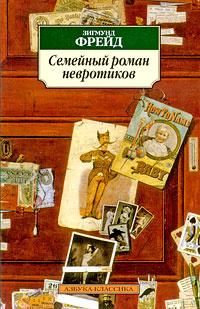 Семейный роман невротиков | Додельцев Рудольф Федорович, Фрейд Зигмунд  #1