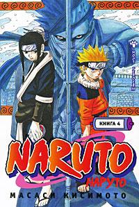 Naruto. Книга 4. Мост героев!!! #1