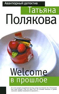 Welcome в прошлое | Полякова Татьяна Викторовна #1