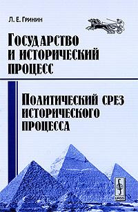 Государство и исторический процесс. Политический срез исторического процесса | Гринин Леонид Ефимович #1