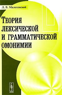 Теория лексической и грамматической омонимии #1