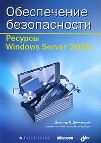 Обеспечение безопасности. Ресурсы Windows Server 2008 (+ CD-ROM) #1