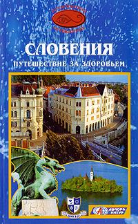 Словения. Путешествие за здоровьем | Низовский Андрей Юрьевич  #1