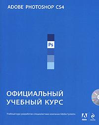 Adobe Photoshop CS4. Официальный учебный курс (+ CD-ROM) #1