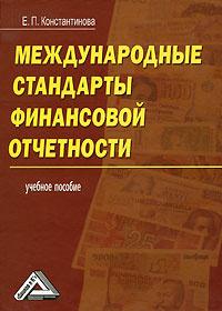 Международные стандарты финансовой отчетности #1