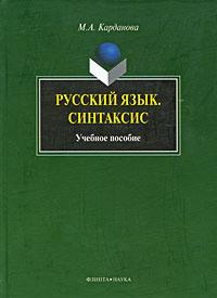Русский язык. Синтаксис #1