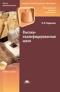 Высококвалифицированная швея   Горшкова Надежда Васильевна  #1