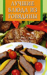 Лучшие блюда из говядины #1