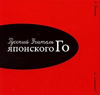 Русский Учитель японского Го. Нижний том #1