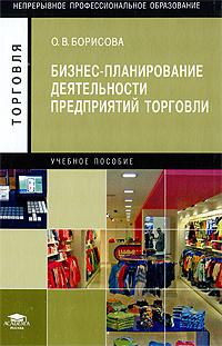 Бизнес-планирование деятельности предприятий торговли | Борисова Ольга Викторовна  #1