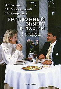 Ресторанный бизнес в России. С чего начать и как преуспеть  #1