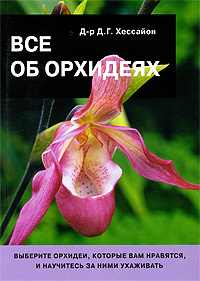 Все об орхидеях #1
