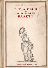 Старый и новый балет   Левинсон Андрей Яковлевич #1