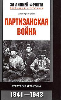 Партизанская война. Стратегия и тактика. 1941-1943 #1