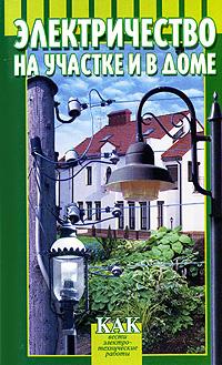 Электричество на участке и в доме #1