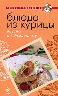 Блюда из курицы. Вкусно по-домашнему #1