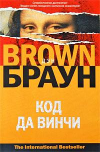 Код да Винчи | Браун Дэн #1