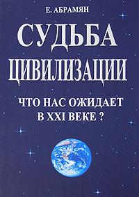 Судьба цивилизации. Что нас ожидает в XXI веке? | Абрамян Евгений Арамович  #1