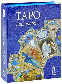 Таро Библейское (+ колода из 78 Арканов) #1