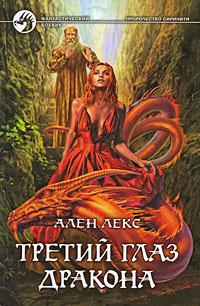 Третий глаз дракона | Лекс Ален #1