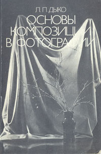 Основы композиции в фотографии   Дыко Лидия Павловна #1