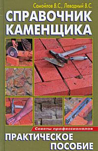 Справочник каменщика | Самойлов В. С., Левадный В. С. #1