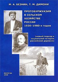 Протобуржуазия в сельском хозяйстве России 1930-1980-х годов (новый подход к социальной истории российской #1
