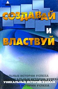 Создавай и властвуй. Уникальные истории успеха   Инджиев Артур Александрович  #1