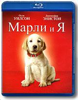 Марли и я (Blu-ray) #1