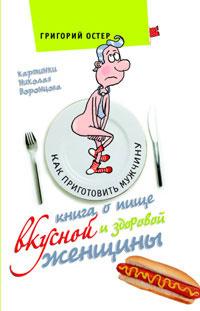 Книга о пище вкусной и здоровой женщины #1