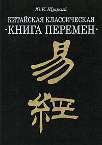 """Китайская классическая """"Книга перемен"""" #1"""