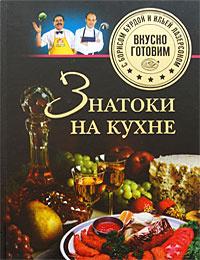 Знатоки на кухне. Вкусно готовим с Борисом Бурдой и Ильей Лазерсоном  #1