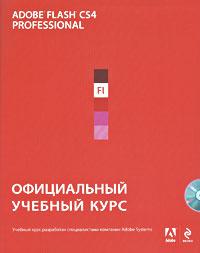 Adobe Flash CS4. Официальный учебный курс (+ CD-ROM) #1