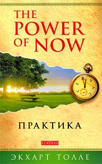 The Power of Now. Практика #1