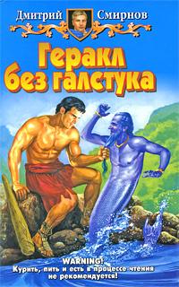 Геракл без галстука   Смирнов Дмитрий Викторович #1