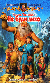 Кровь Титанов. Не буди лихо | Бодров Виталий Витальевич #1