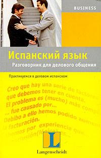 Испанский язык. Разговорник для делового общения. Практикуемся в деловом испанском  #1
