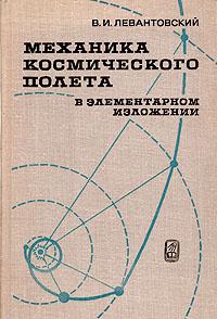 Механика космического полета в элементарном изложении   Левантовский Владимир Исаакович  #1