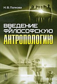 Введение в философскую антропологию #1