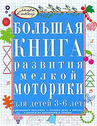 Большая книга развития мелкой моторики для детей 3-6 лет | Щербинина Светлана Владимировна, Топоркова #1