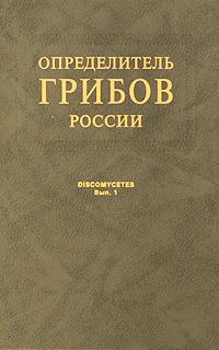 Определитель грибов России. Выпуск 1. Дискомицеты #1